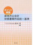 新地方公会計財務書類作成統一基準 ポイント解説