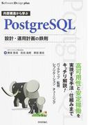 内部構造から学ぶPostgreSQL設計・運用計画の鉄則