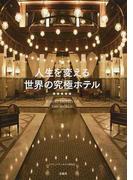 人生を変える世界の究極ホテル
