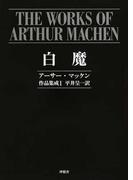 アーサー・マッケン作品集成 1 白魔