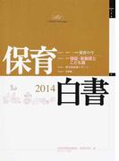 保育白書 2014年版
