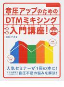 音圧アップのためのDTMミキシング入門講座!