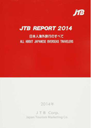 JTB REPORT 日本人海外旅行のすべて 2014