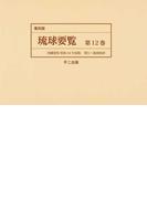 琉球要覧 復刻版 第12巻 沖縄要覧昭和44年度版