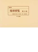 琉球要覧 復刻版 第13巻 沖縄要覧昭和45年度版
