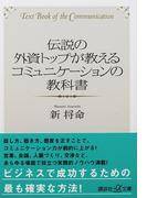伝説の外資トップが教えるコミュニケーションの教科書 (講談社+α文庫)(講談社+α文庫)