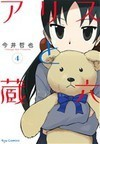 アリスと蔵六 4 (RYU COMICS)