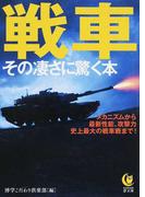 戦車その凄さに驚く本 メカニズムから最新性能、攻撃力史上最大の戦車戦まで! (KAWADE夢文庫)(KAWADE夢文庫)