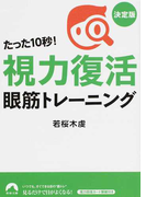 たった10秒!「視力復活」眼筋トレーニング 決定版 (青春文庫)(青春文庫)