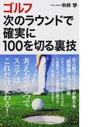 ゴルフ次のラウンドで確実に100を切る裏技 (青春新書PLAY BOOKS)(青春新書PLAY BOOKS)