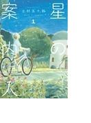 星の案内人(芳文社コミックス) 4巻セット(芳文社コミックス)