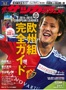 週刊サッカーダイジェスト 2014年9/2号