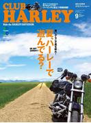 CLUB HARLEY 2014年9月号 Vol.170