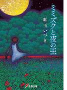 ミミズクと夜の王(電撃文庫)