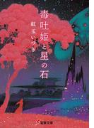 毒吐姫と星の石(電撃文庫)