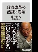【期間限定価格】政治改革の熱狂と崩壊(角川oneテーマ21)