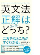 英文法 正解はどっち?(中経出版)