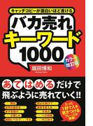 [カラー改訂版]バカ売れキーワード1000(中経出版)