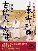 【期間限定価格】ここまでわかった! 日本書紀と古代天皇の謎(新人物文庫)