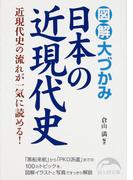 図解 大づかみ日本の近現代史(新人物文庫)