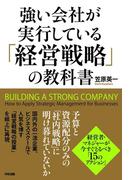 【期間限定価格】強い会社が実行している「経営戦略」の教科書(中経出版)