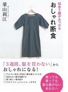 似合う服がみつかる おしゃれ断食(中経出版)