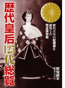 【期間限定価格】歴代皇后125代総覧(新人物文庫)