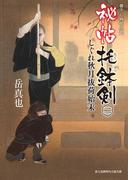 秘帖 托鉢剣 二 しぐれ秋月抜荷始末(新時代小説文庫)