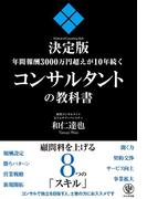 年間報酬3000万円超えが10年続くコンサルタントの教科書