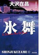 氷舞 新宿鮫6~新装版~(光文社文庫)