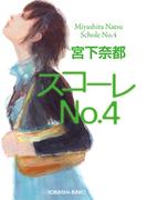 スコーレNo.4(光文社文庫)