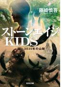 【期間限定価格】スト-ンエイジKIDS~2035年の山賊~(光文社文庫)