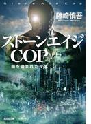 【期間限定価格】ストーンエイジCOP~顔を盗まれた少年~(光文社文庫)