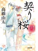 契り桜~風太郎江戸事件帖~(光文社文庫)