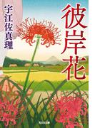 彼岸花(光文社文庫)