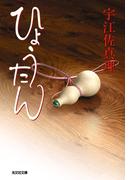 ひょうたん(光文社文庫)