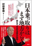 日本乗っ取りはまず地方から! 恐るべき自治基本条例!