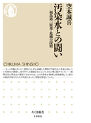 汚染水との闘い ――福島第一原発・危機の深層(ちくま新書)
