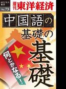 中国語の基礎の基礎-週刊東洋経済eビジネス新書No.73(週刊東洋経済eビジネス新書)
