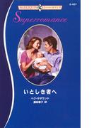 いとしき者へ(ハーレクイン・スーパー・ロマンス)