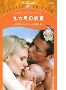 九カ月の約束(シルエット・スペシャル・エディション)