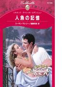 人魚の記憶(シルエット・スペシャル・エディション)