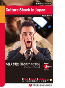 Culture Shock in Japan(Read Smart Readers<レベル別>英語ポケット文庫)