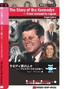 The Story of the Kennedys - From Ireland to Japan(Read Smart Readers<レベル別>英語ポケット文庫)