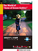 The World of Anne of Green Gables(Read Smart Readers<レベル別>英語ポケット文庫)