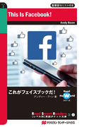 This Is Facebook!(Read Smart Readers<レベル別>英語ポケット文庫)