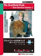 The Bradfield Push ─ New Sherlock Holmes 1(Read Smart Readers<レベル別>英語ポケット文庫)