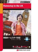 Homestay in the UK(Read Smart Readers<レベル別>英語ポケット文庫)