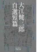 大江健三郎自選短篇