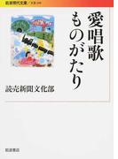 愛唱歌ものがたり (岩波現代文庫 文芸)(岩波現代文庫)